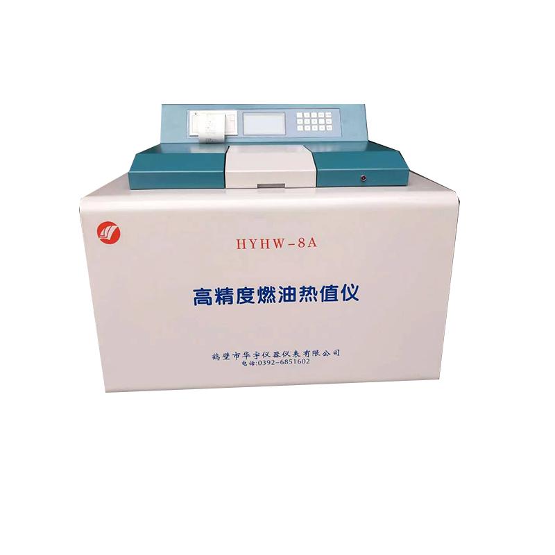 HYHW-8A油品专用热值仪