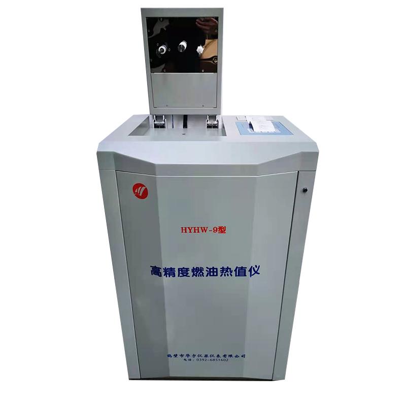 HYHW-9高精度燃油热值仪