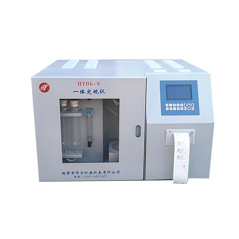 HYDL-9一体智能定硫仪