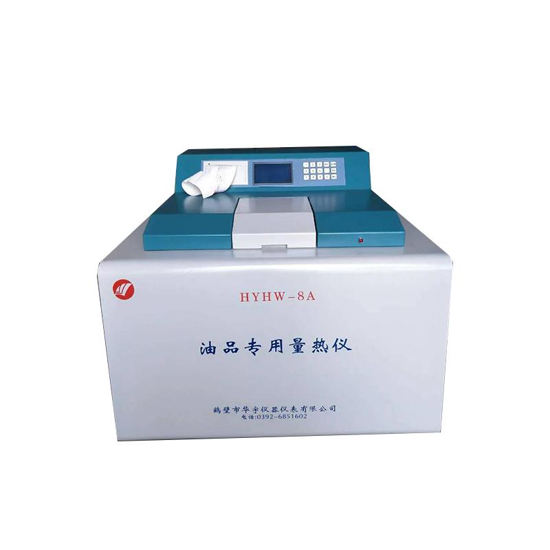 HYHW-8A油品专用量热仪