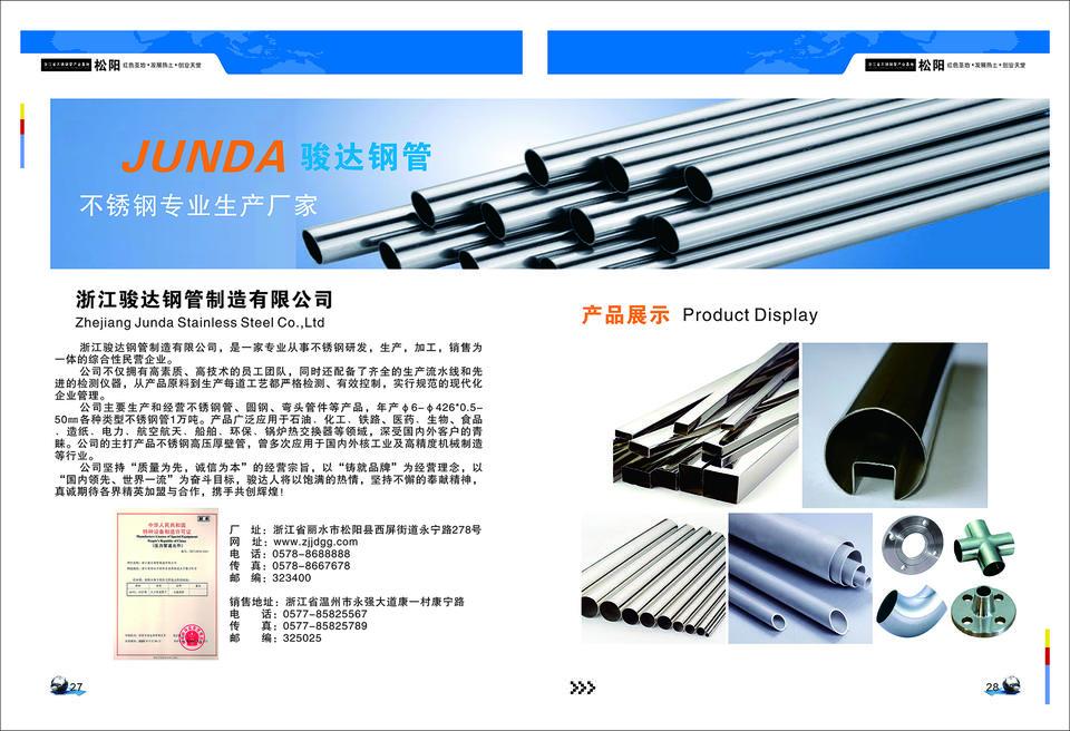 浙江骏达钢管制造有限公司
