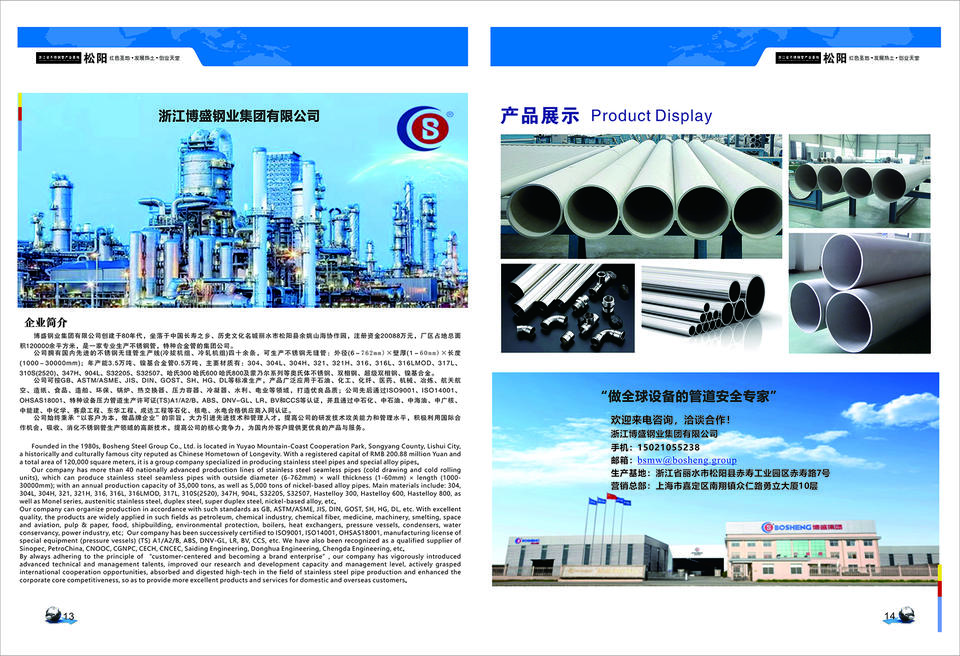 浙江博盛钢业集团有限公司