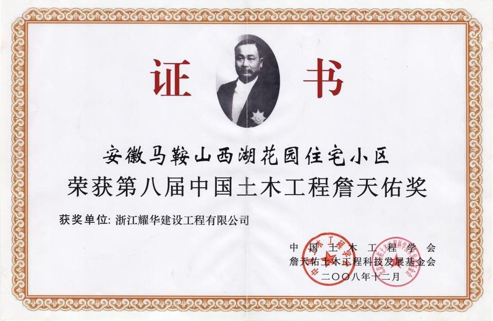 2008安徽詹天佑