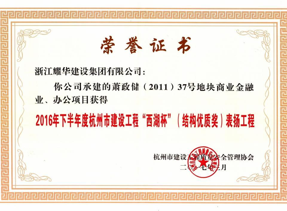 2016 installation star certificate