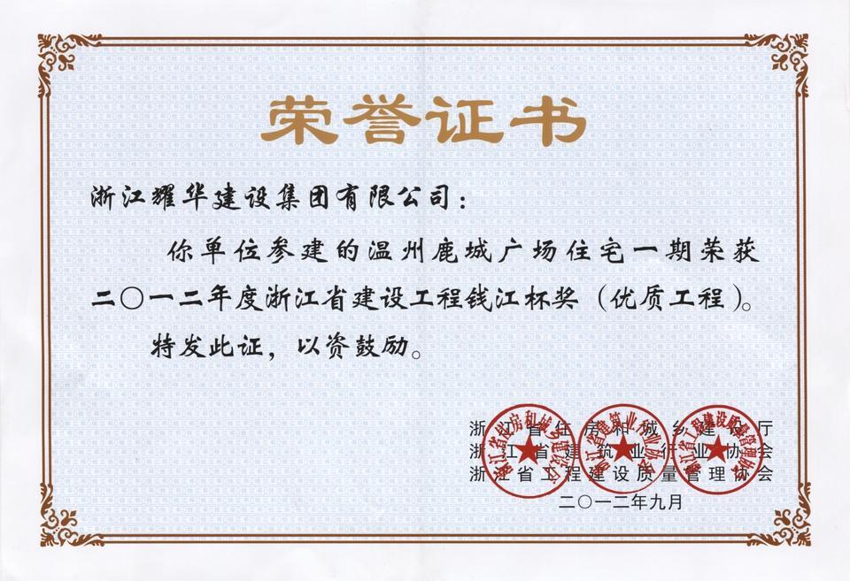 2012 Qianjiang cup