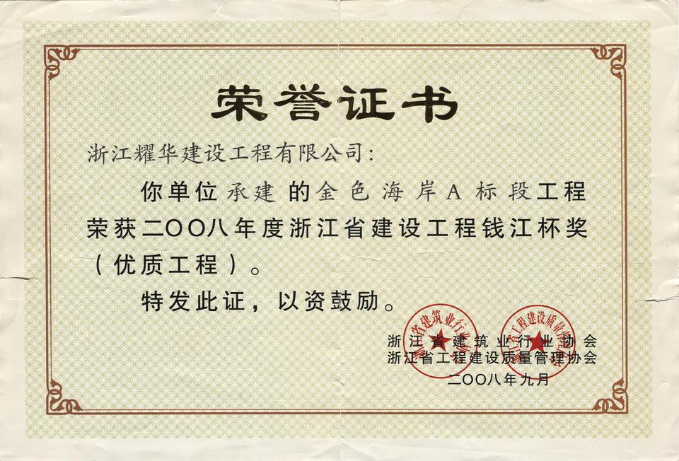 2008 Qianjiang cup