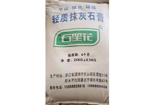 轻质石膏抹灰砂浆