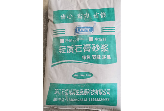 粉刷石膏砂浆