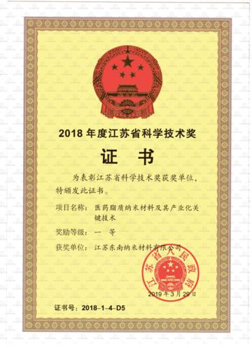 我司获得2018年度江苏省科学技术一等奖