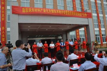江苏东南纳米材料有限公司盛大开业