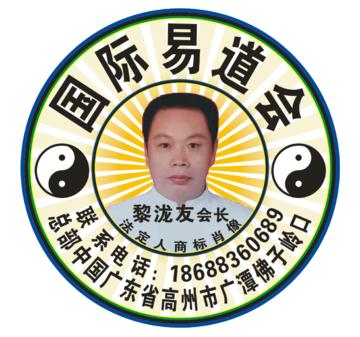 国学易道教授 — 黎泷友