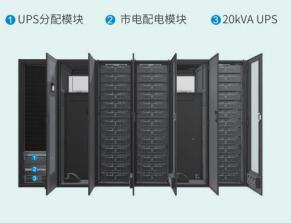 Win-iMDC 多柜系列一体化解决方案