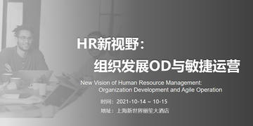 HR新视野:组织发展OD与敏捷运营 ┇ 公开课