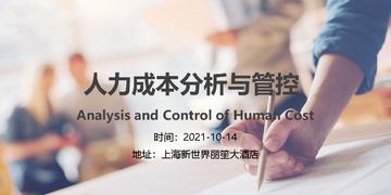 公开课《人力成本分析与管控》