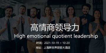 高情商领导力(EQ)——公开课
