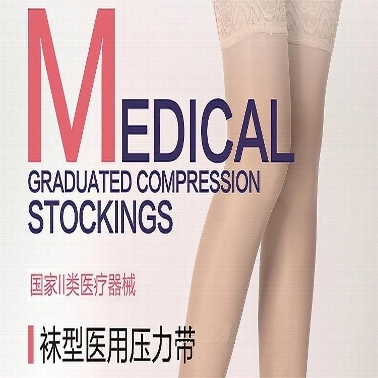 袜型医用压力带