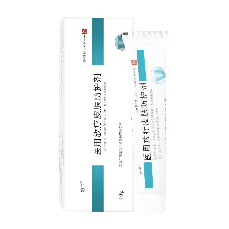 医用放疗皮肤防护剂