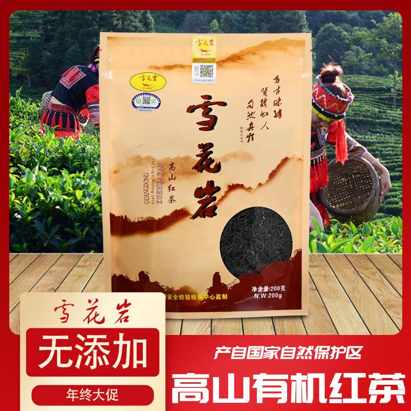 【XHY-9】雪花岩高山有机红茶200g