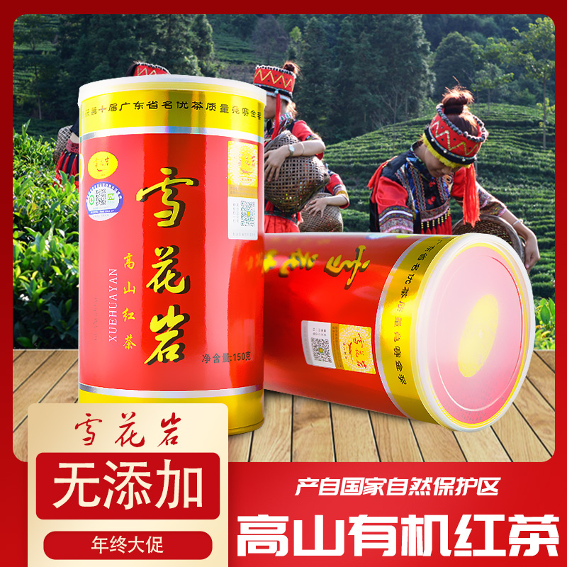 【XHY-8】雪花岩高山有机红茶150g