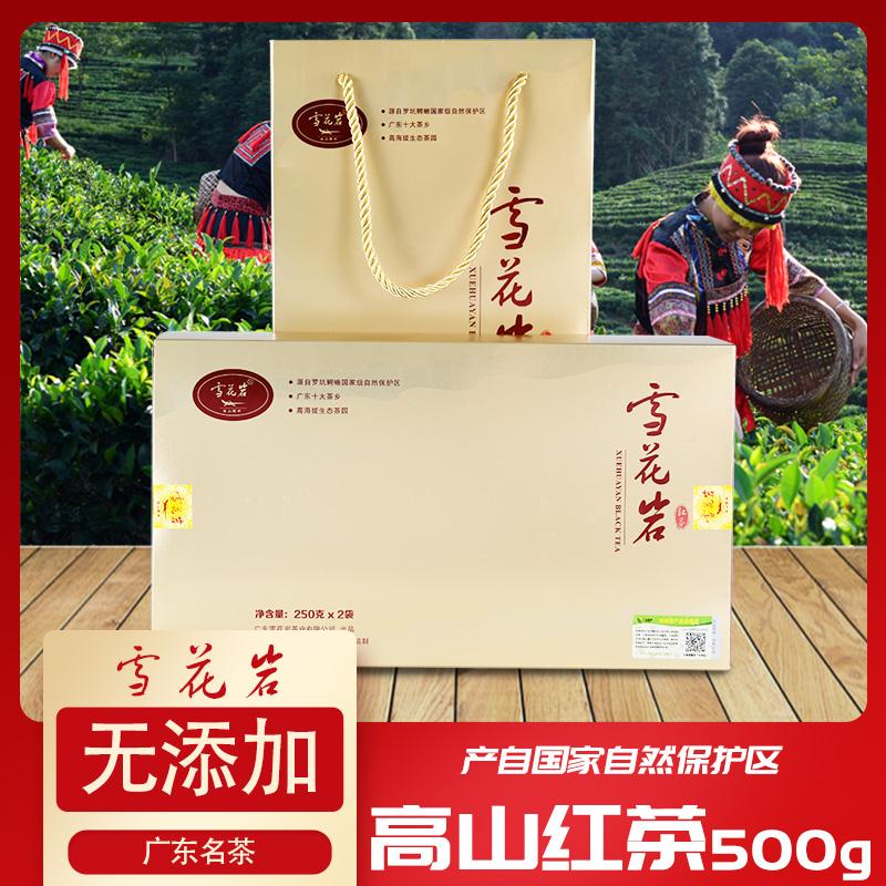 【XHY-29】雪花岩高山有机红茶500g
