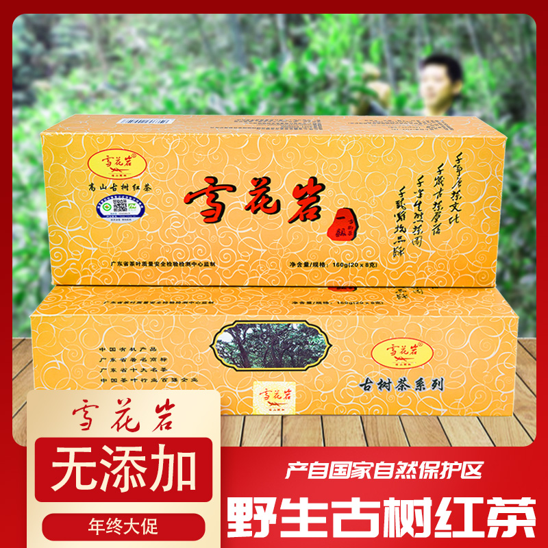【XHY-16】雪花岩一级野生古树红茶500g