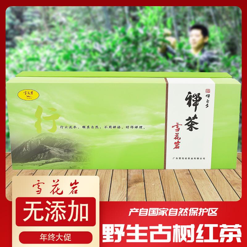 【禅茶-行茶】雪花岩野生古树红茶160g