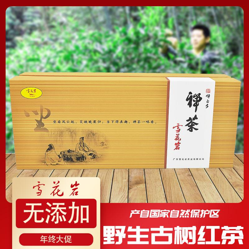 【禅茶-坐茶】雪花岩野生古树红茶160g