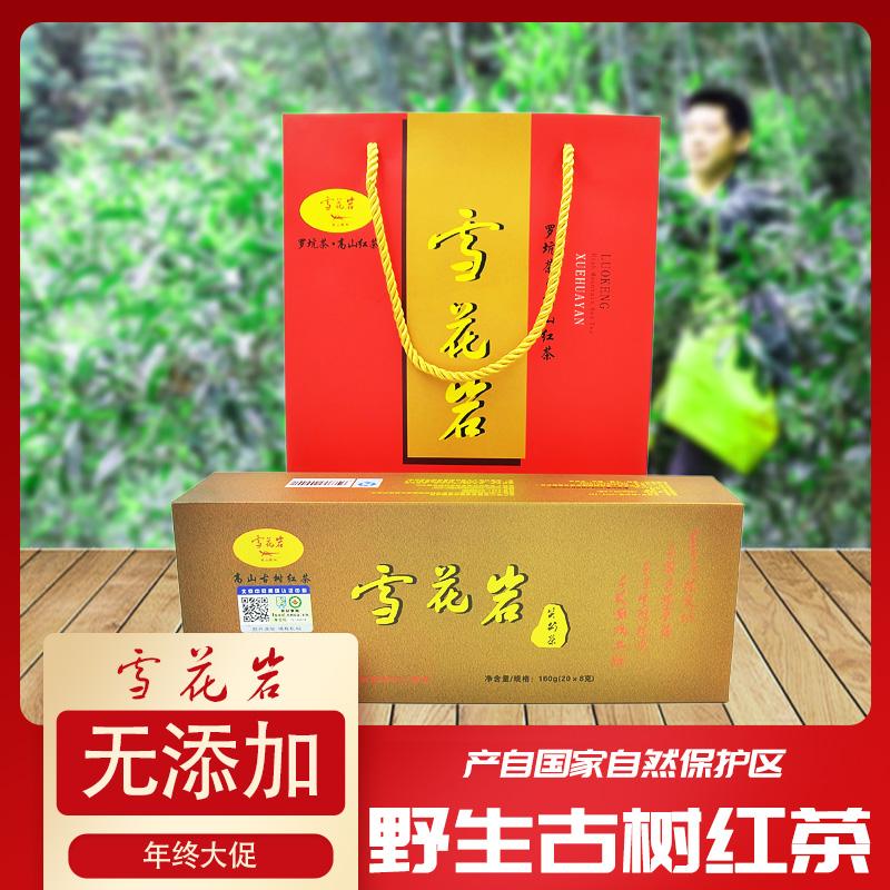 【XHY-15】雪花岩野生古树奖公红茶160g