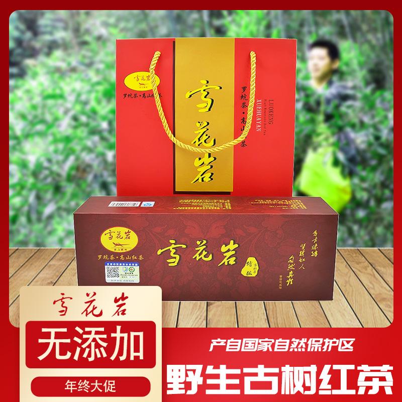 【特级野生古树红茶】雪花岩特级古树红茶160g
