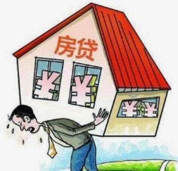 买房选择什么样的贷款方式最划算