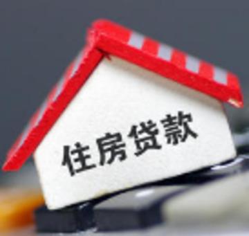 几年前的逾期对房贷申请影响大吗?主要看这几点