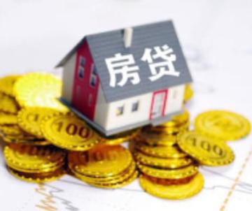 房贷申请已经六个月还没有下来怎么办