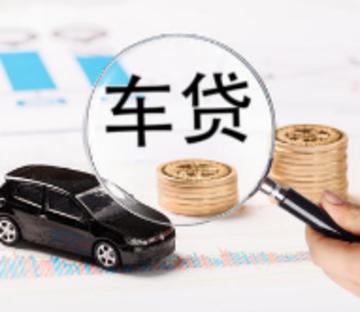 买车贷款一定会通过么?车贷容易申请吗?