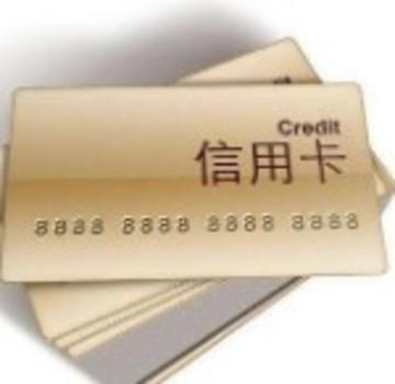 交通银行信用卡40额度秒批!