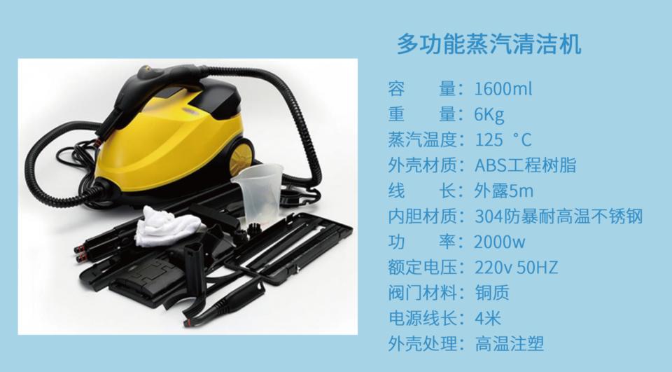 多功能蒸汽清洁机