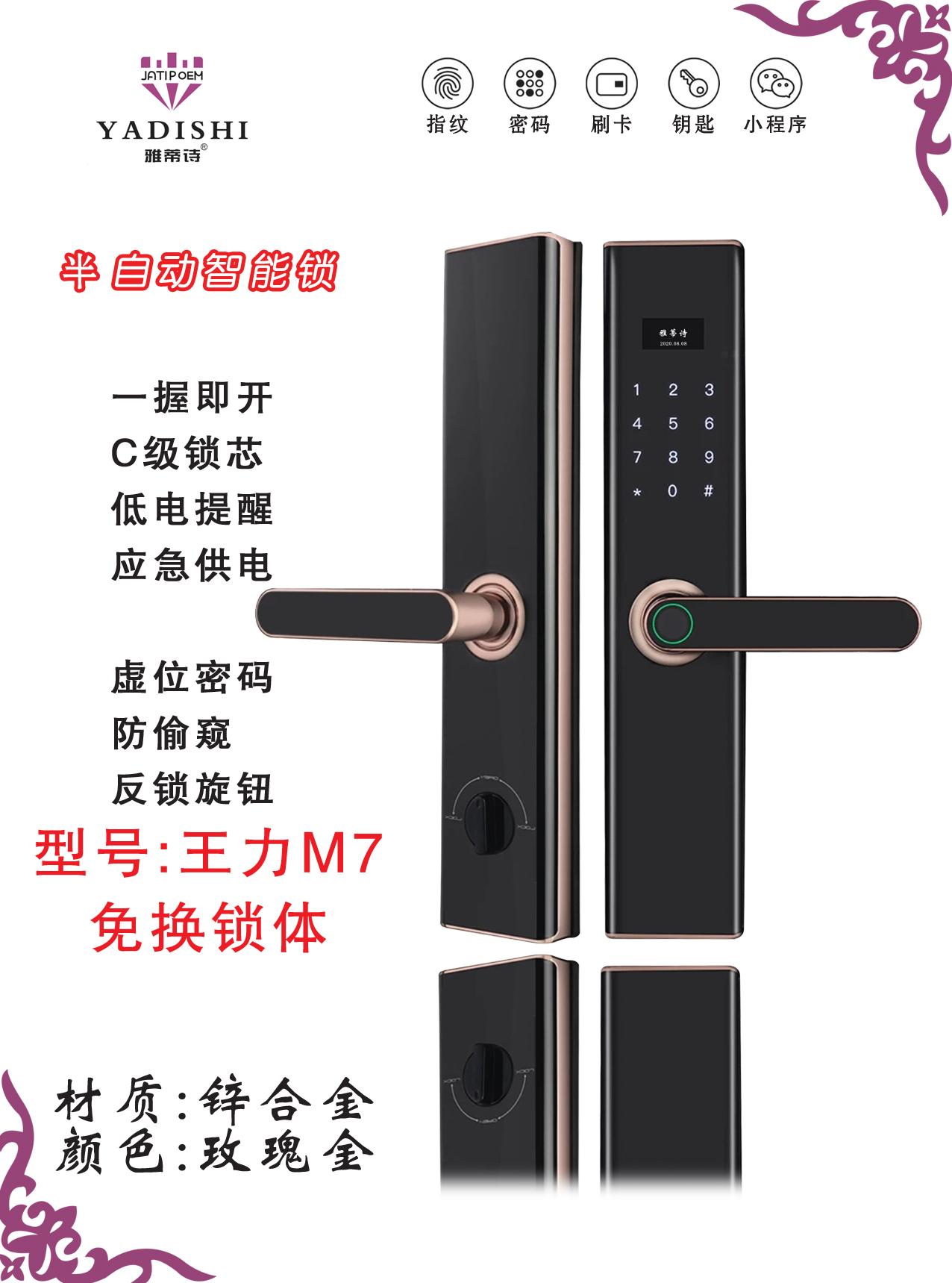 【半自动智能锁M7】