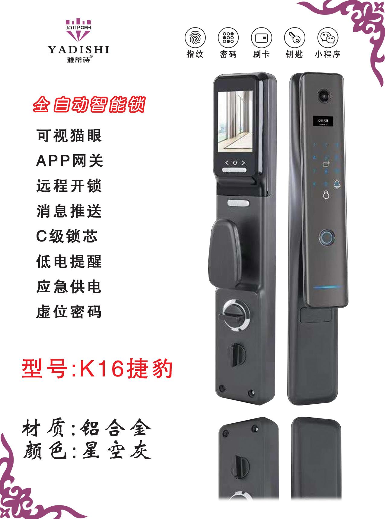 【全自动智能锁K16】