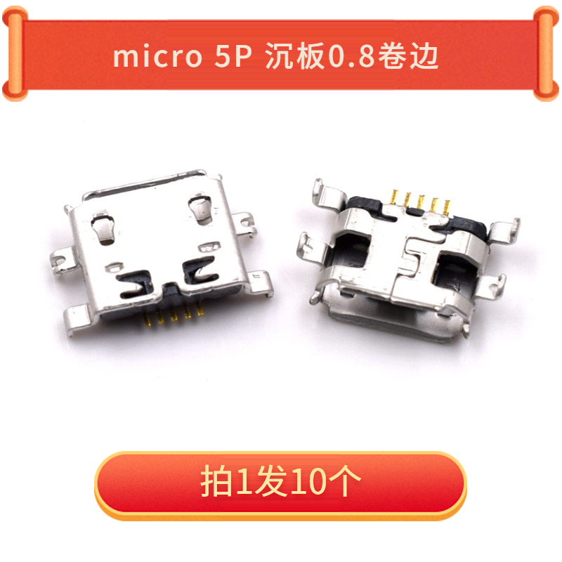 Micro 5P 沉板0.8卷边