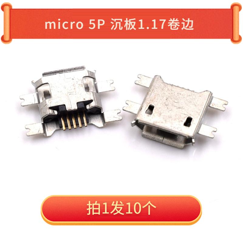 Micro 5P 沉板1.17卷边