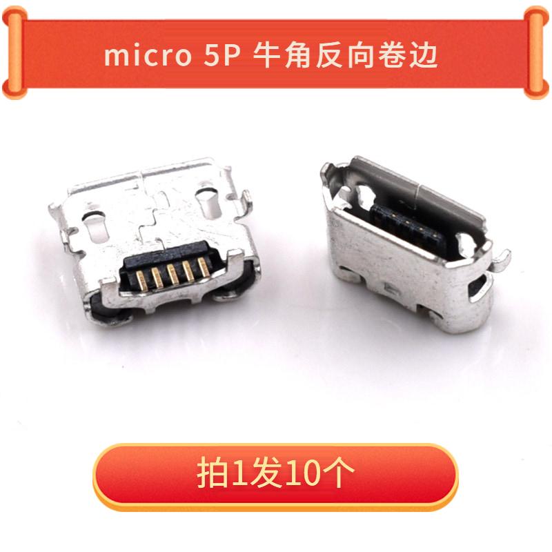 Micro 5P 牛角反向卷边