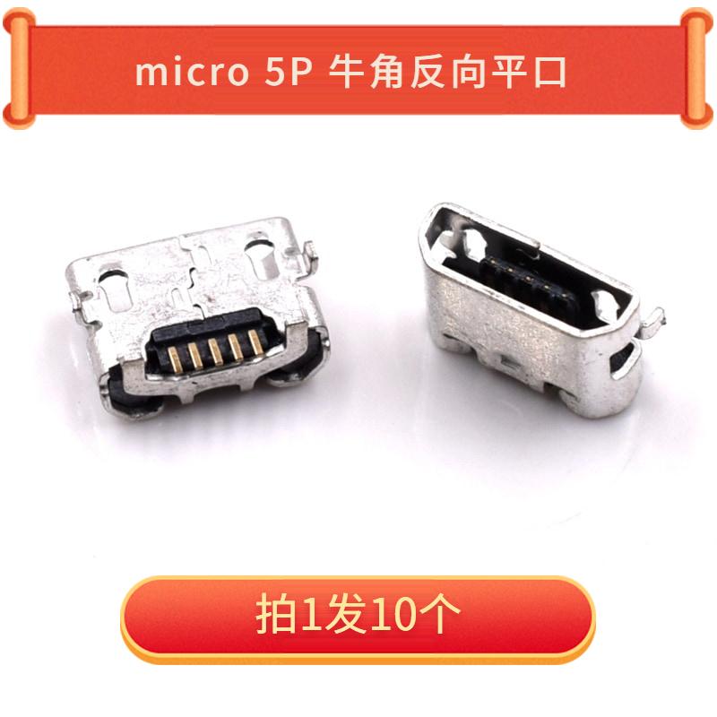 Micro 5P 牛角反向平口