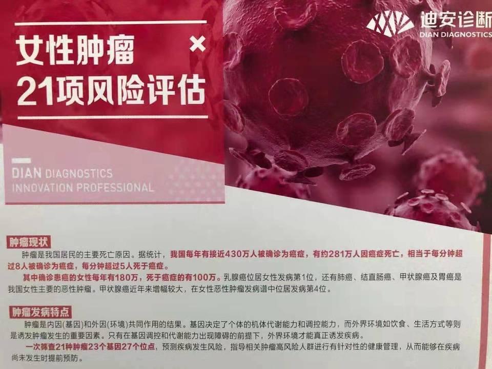 女性肿瘤21项风险评估(基因检测)