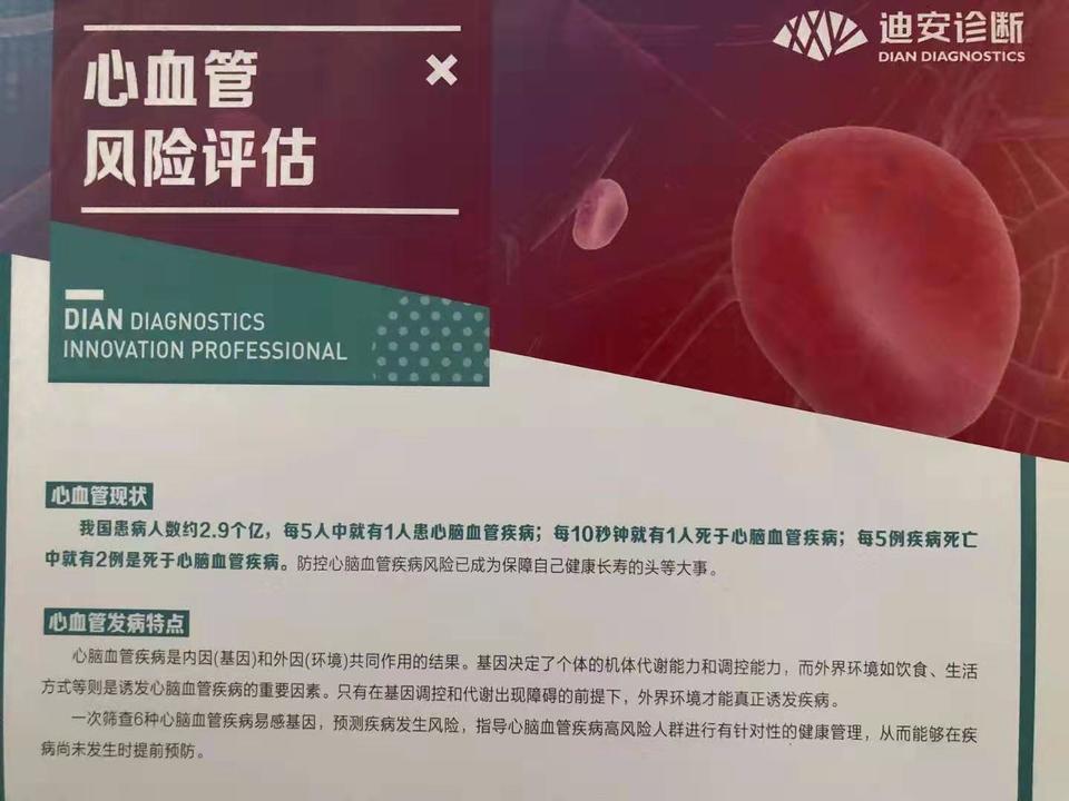 心血管风险评估(基因检测)