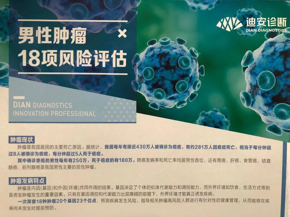 男性肿瘤18项风险评估(基因检测)