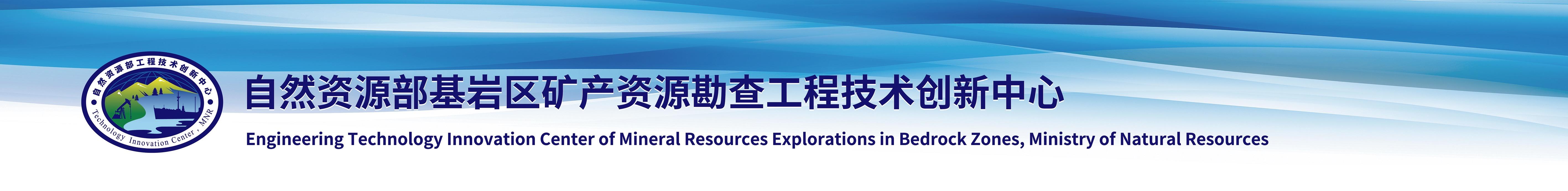 自然资源部基岩区矿产资源勘查工程技术创新中心