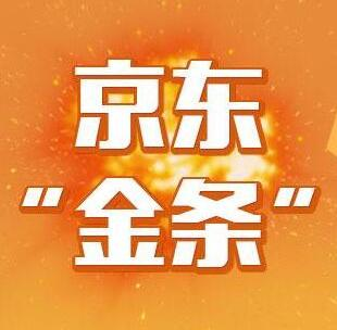 京东金条借款平台
