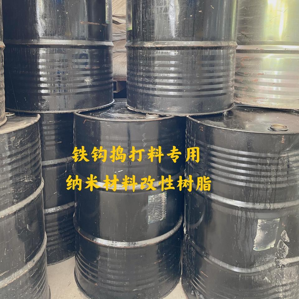 铁钩捣打料专用纳米材料改性树脂