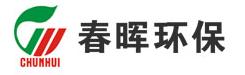浙江春晖环保能源有限公司