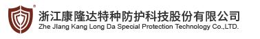 浙江康隆达特种防护科技股份有限公司