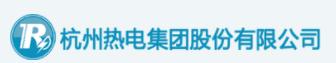 杭州热电集团股份有限公司